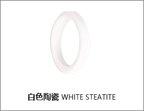 白色陶瓷带减震环瓷环
