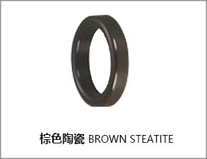 棕色陶瓷带减震环瓷环