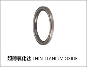 超薄氧化钛不带减震环瓷环