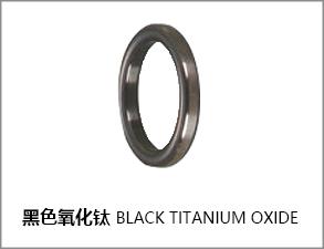 黑色氧化钛不带减振环瓷环