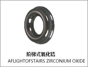 阶梯式氧化锆不带减震环瓷环