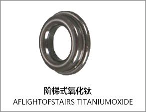 阶梯式氧化钛不带减震环瓷环
