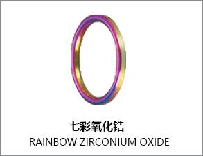 七彩氧化锆不带减震环瓷环