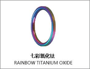 七彩氧化钛不带减震环瓷环