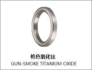 枪色氧化钛不带减震环瓷环