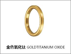 金色氧化钛不带减震环瓷环