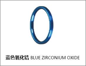蓝色氧化锆不带减震环瓷环