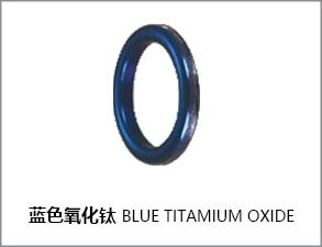 蓝色氧化钛不带减震环瓷环