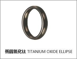 椭圆氧化钛不带减震环瓷环