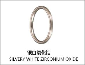 银白氧化锆不带减震环瓷环